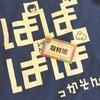 ぱぱぱぱっかそん 取材編