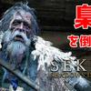 【SEKIRO】せがれジジイの「梟」を倒す!【攻略動画】