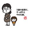 子どもがやめたいと思うまでやめない。わが家の母乳育児の話【姉編】