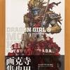 寺田克也さん画集【DORAGON GARL & MONKEY KING】を読む!
