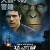 「猿の惑星:創世記」&「猿の惑星:新世紀」を観た(完全ネタバレ&解説アリ)