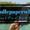 新しいKindlePaperWhiteは買いか?読書はついにどこでもできる時代に!