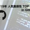 2019年 人気脆弱性 TOP 10 in GitHub