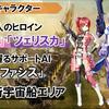 SAO新作ゲーム『フェイタル・バレット』が凄く面白そう…発売日は2018年2月8日に決定!