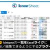 【脱Excel】 Kintone(キントーン)をExcelみたいに使えるプラグイン「 krew 」がスゴい理由