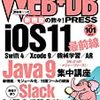 WEB+DB PRESS vol101を読んだ