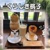 【くらしき桃子】倉敷美観地区で今が旬の桃スイーツ★【倉敷本店】