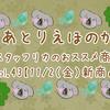 スタッフリカのおススメ商品♪vol. 43 【11/2(金)新商品】