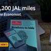 JAL The Economist マイル提携開始?