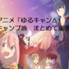 アニメ「ゆるキャン△」モデルとなったキャンプ場一覧【更新】