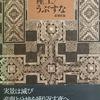 産土/うぶすな 田野倉康一詩集