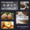 沖縄から超珍しい果物get