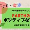 Earth2ioのアップデートが鳥肌でした(本当に謝ります)