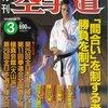 雑誌『月刊空手道1998年3月号』(福昌堂)