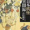 『日本妖怪異聞録』小松和彦