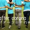 アフターコロナの時代after corona.003〜見直される教育