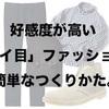 【ファッションのトリセツ】「キレイ目」アイテム&コーディネート紹介。〜Tシャツ短パンでも「キレイ目」は可能〜