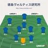 【試合レビュー】J1第2節ヴィッセル神戸戦 世界レベルへの挑戦!