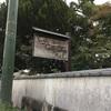 錦帯橋の近くにあるカフェ〜光風堂〜