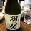 【友人の送別会】広島焼き&獺祭45