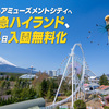 富士急ハイランド、7/14から入園無料開始!