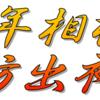 令和2年相模原市消防出初式は、1月12日(日)開催です!