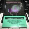 【感想】『ゲーム音楽ディスクガイド』のレビュー(最高)