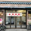 中華料理の駒形軒で中華を食べる!  隣には惣菜の駒形軒と駒形軒製麺所が並ぶ駒形軒支配エリア!