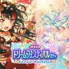 【ガルパ!】3周年記念ドリームフェスティバル!