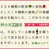 物質変換の魔術師【酵素】