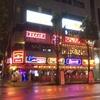 弘大入口(ほんでいっく)駅周辺夜間の様子