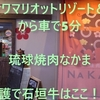 琉球焼肉なかま【NAKAMA】石垣牛を堪能 マリオットリゾートからすぐ【子連れ旅行】