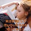 英語学習として思いついたものをやってみる3