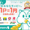 モッピー冬の紹介キャンペーンが延長!JALマイルキャンペーン期限の2月28日まで