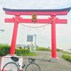 羽田大鳥居〜城南島〜大森ふるさとの浜辺公園〜幻坂ポタリング