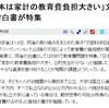 「日本は家計の教育費負担が高い」文部科学白書で明らかに