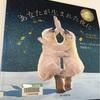 今年特にオススメの絵本『あなたが生まれた夜に』『つるかめ つるかめ』