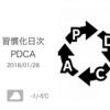 習慣化は最初のハードルを下げる仕組み[習慣化日次PDCA 2018/01/28]