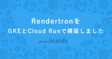 RendertronをGKEとCloud Runで構築しました