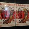 ゴールドマンコレクション これぞ暁斎!@Bunkamura ザ・ミュージアム