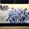 最遊記FESTA 2017 【1日目】