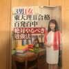 またお借りしてきました、佐藤ママさんの本✨