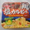 姫路のトライアルで「サンヨー食品 サッポロ一番 塩カルビ味焼そば」を買って食べた感想