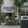 さらばNikon Plaza Ginza