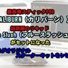 【カリバーン×ブルースラッシュ】最高峰スティックPODと超話題のリキッド ベプログオリジナルスターターキットをレビュー