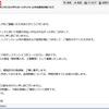 【報告履歴】2019年1月28(月)メール