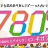 格安スマホのパイオニア【Iijmio】新料金プラン発表!