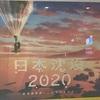 そこに希望はあるか「日本沈没2020 劇場編集版 シズマヌキボウ」感想