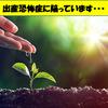 ドラマ「コウノドリ」第6話を見た感想!出産と死について。