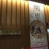 36 『明恵の夢と高山寺』中之島香雪美術館